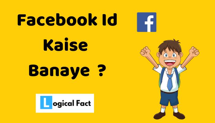 Facebook Id Kaise Banaye