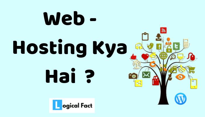 Web Hosting Kya Hai ?