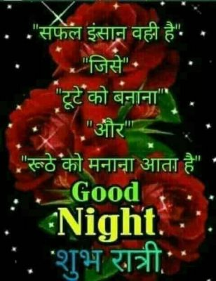 Subh Ratri Wallpaper Photo Images