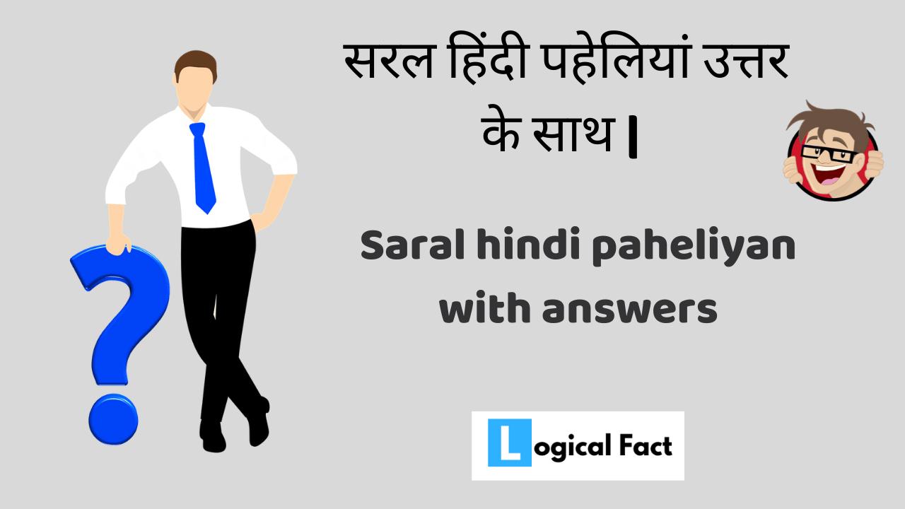 Saral hindi paheliyan with answers