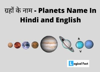 Planets Name In Hindi And English
