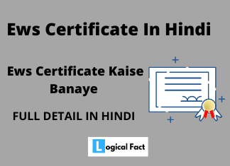 Ews Certificate Kaise Banaye In Hindi