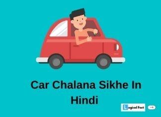 Car Chalana Sikhe