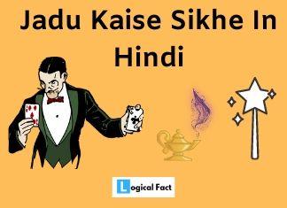 Jadu Kaise Sikhe