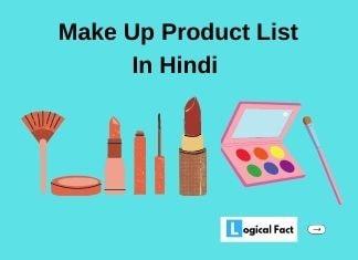 Makeup Ka Saman Ki List