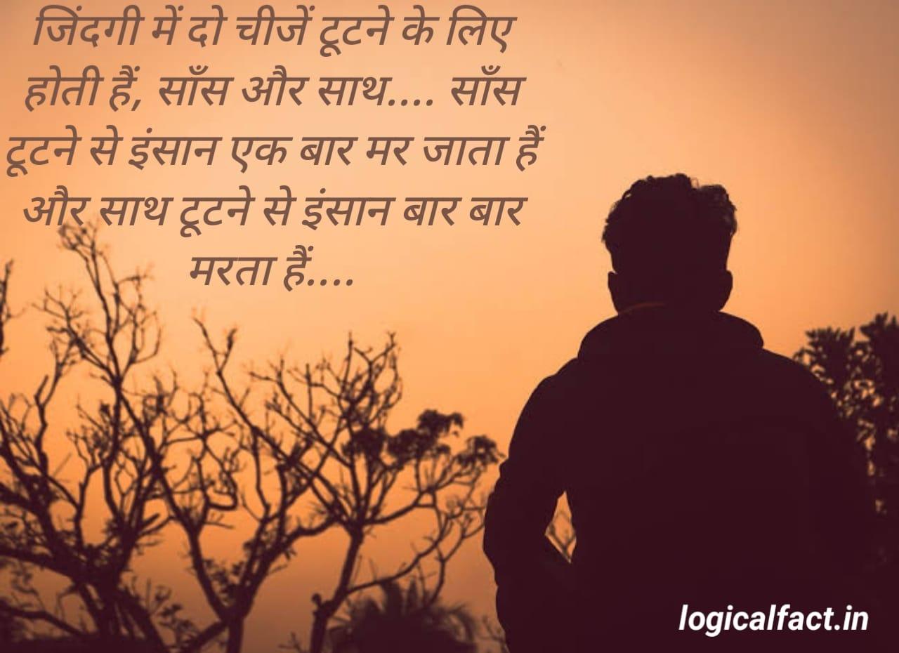 GF BF Shayari