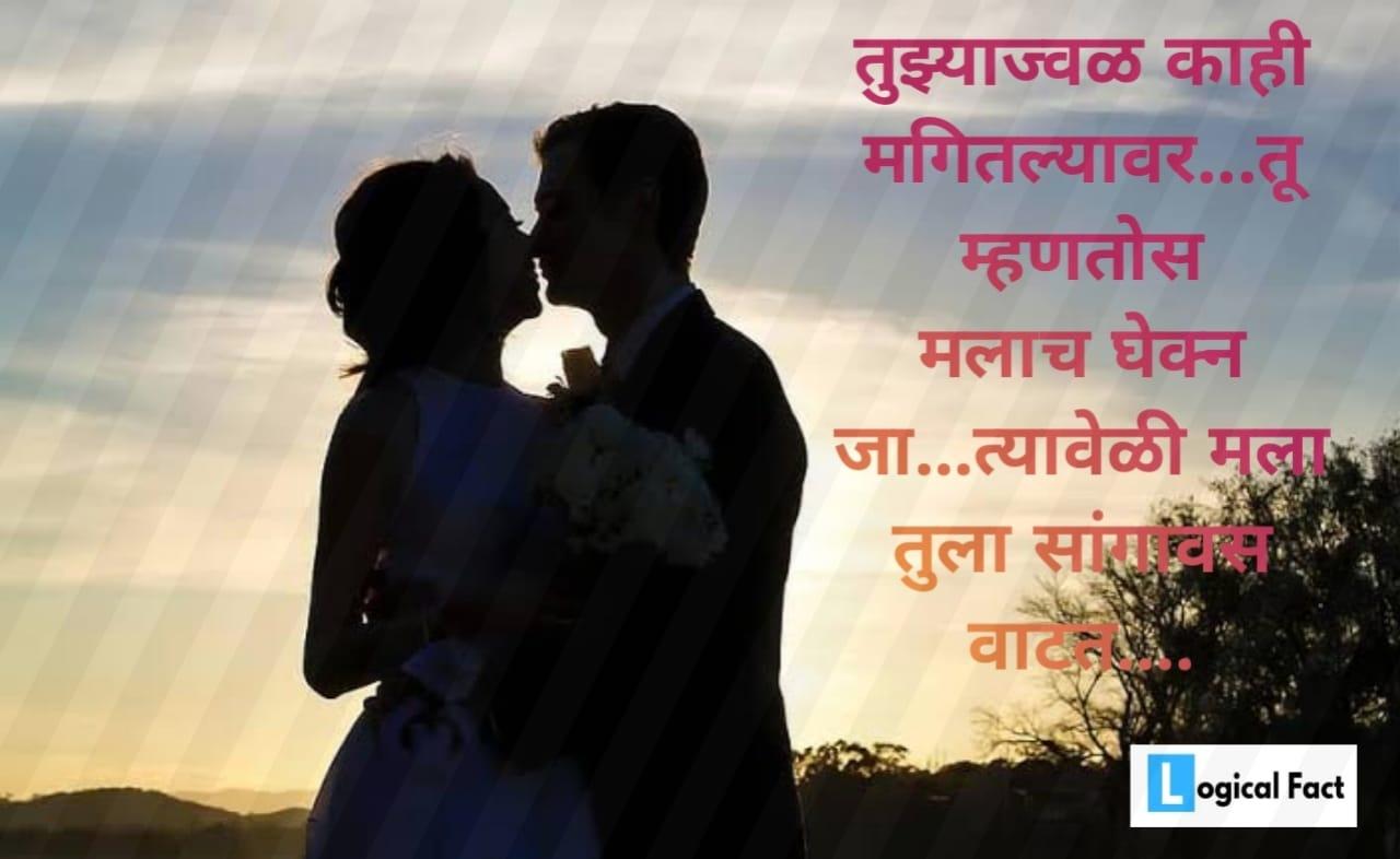 Marathi Sher Shayari