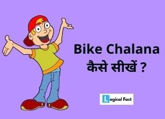 Bike Chalana Sikhe