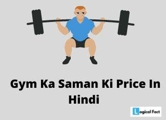 Gym Ka Saman Ki Price