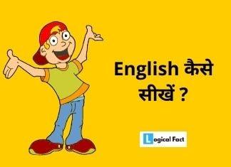 English Padhna Kaise Sikhe