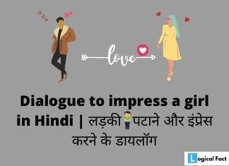 Dialogue To Impress A Girl In Hindi