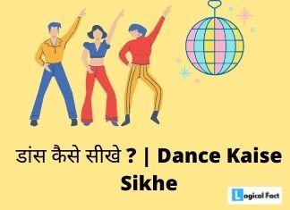 Dance Kaise Sikhe