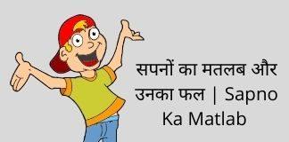 Sapno Ka Matlab Hindi