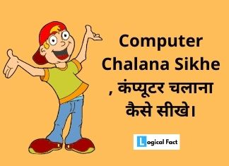 Computer Chalana Sikhe