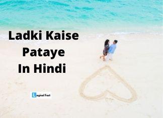 Ladki Kaise Pataye