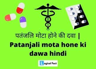 Patanjali mota hone ki dawa hindi