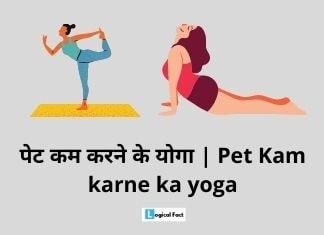 Pet Kam karne ka yoga