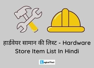 Hardware Store Item Saman List In Hindi