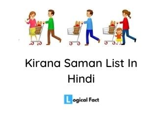 Kirana Saman List In Hindi