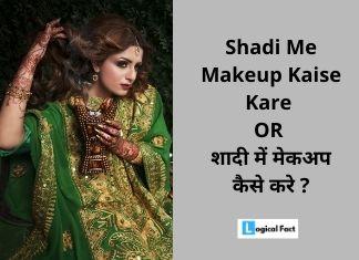 Shadi Me Makeup Kaise Kare