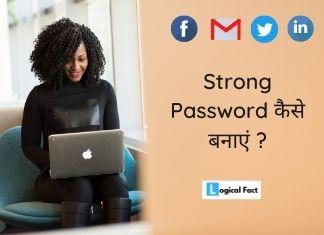 Password Kaise Banaye