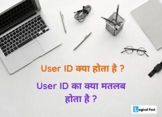 User ID Kya Hota Hai