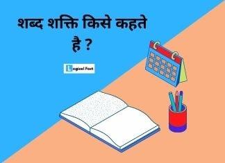 Shabd Shakti Kise Kahate Hain