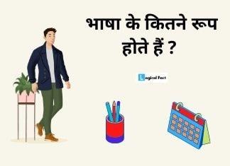 Bhasha Ke Kitne Roop Hote Hain