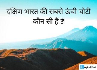 Dakshin Bharat Ki Sabse Unchi Choti