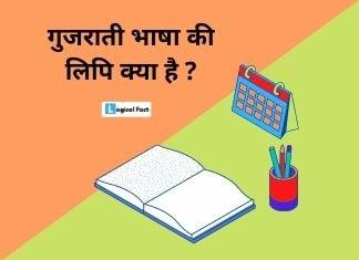 Gujarati Bhasha Ki Lipi Kya Hai