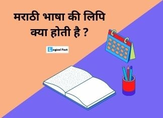 Marathi Bhasha Ki Lipi Kya Hai