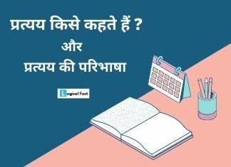 Pratyay Kise Kahate Hain