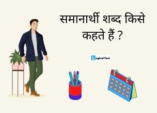 Samanarthi Shabd Kise Kahate Hain