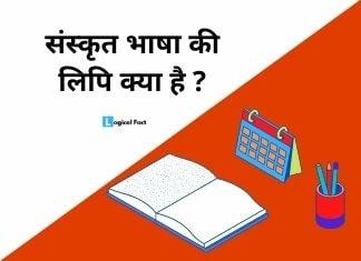 Sanskrit Ki Lipi Kya Hai