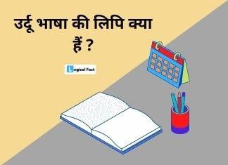 Urdu Bhasha Ki Lipi Kya Hai