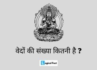 Vedon Ki Sankhya Kitni Hai