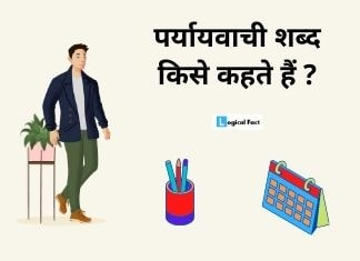 Paryayvachi shabd kise kahate hain