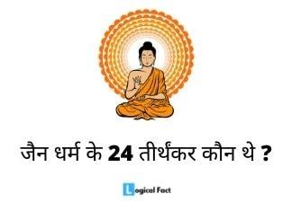 Jain Dharm Ke 24 Tirthankar Kaun the
