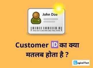 Customer Id Ka Kya Matlab Hota Hai