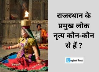 Rajasthan ke lok nritya