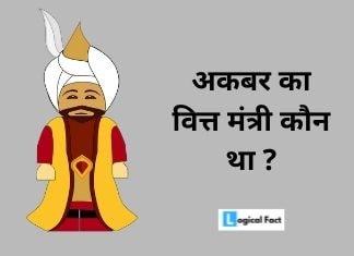 Akbar Ka Vitt Mantri Kaun Tha