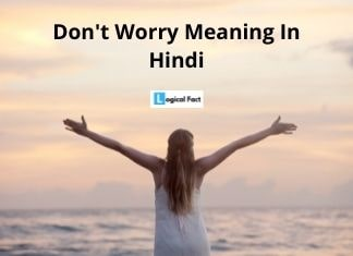 Don't Worry Meaning In Hindi
