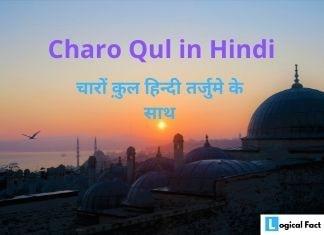 Charo Qul In Hindi