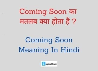 Coming Soon Meaning In Hindi