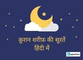 Surah In Hindi