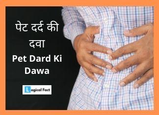 Pet Dard Ki Dawa